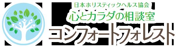 日本ホリスティックヘルス協会・心とカラダの相談室コンフォートフォレスト